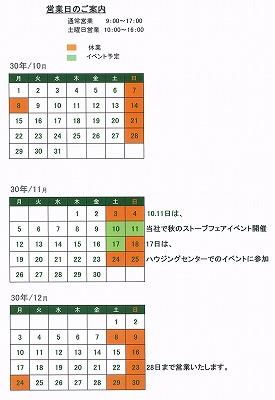 30.10-12カレンダー.jpg
