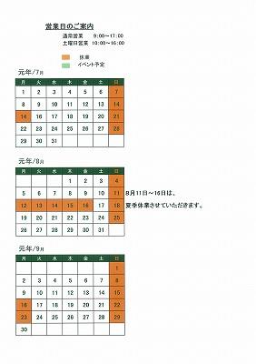2019.7-9カレンダー.jpgのサムネイル画像のサムネイル画像