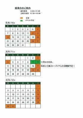 2019.10-12カレンダー.jpg