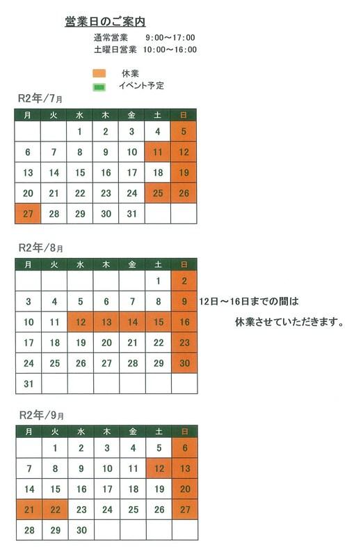 2020.7-9カレンダー.jpg