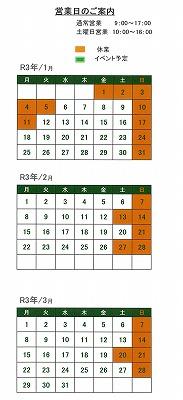 R3.1-3カレンダー.jpg